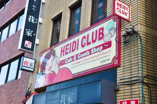 """comida curiosidades kawaii ocio sociedad turismo  Especial lo más leido de la historia de JaponPop: El Café de """"Heidi"""" en Akihabara"""