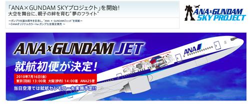Gundam surcará de nuevo los cielos de Japón