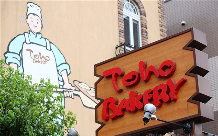 Toho Bakery, la panadería de Totoro