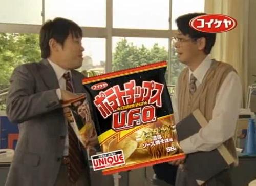 Patatas Fritas con sabor a Tallarines Yakisoba U.F.O