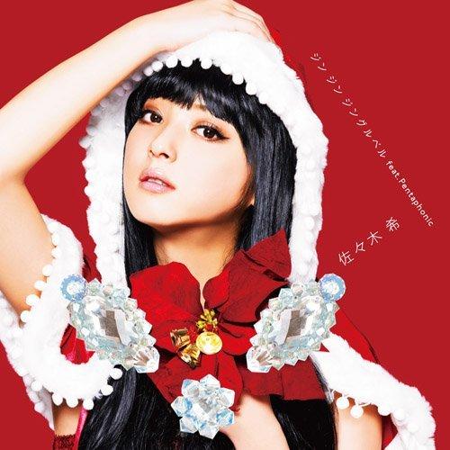 J-Pop Weekend: Jin Jin Jingle Bell- Nozomi Sasaki feat. Pentaphonic