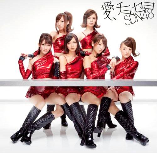 J-Pop Weekend: Ai, Chuseyo-SDN48