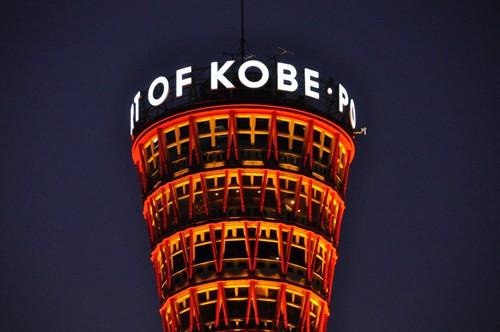 """La Torre """"Tambor"""" de Kobe"""
