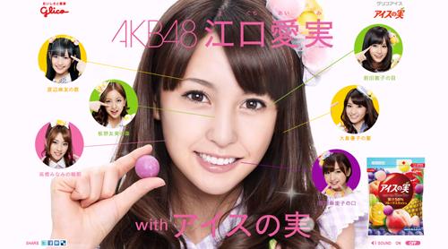 Aimi Eguchi la nueva Idol digital de AKB48