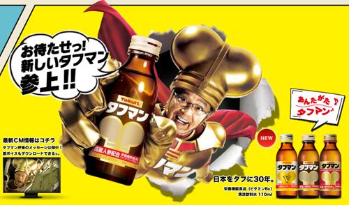 El nuevo Superhéroe Japonés
