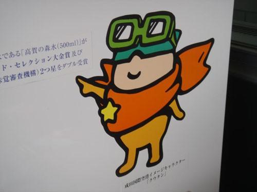 Kutan, el niño piloto de Narita