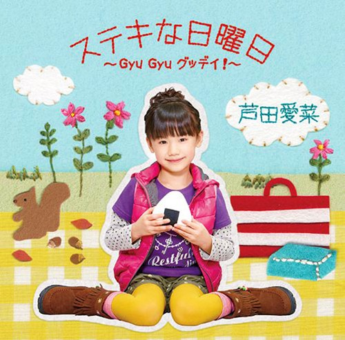 J-Pop Weekend: Sutekina Nichiyoubi ~Gyu Gyu Good Day!~Ashida Mana