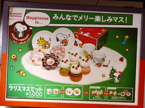 Snoopy y los Muñecos de Nieve de Mr. Donuts