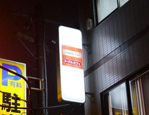 El Café Noodle de Akihabara