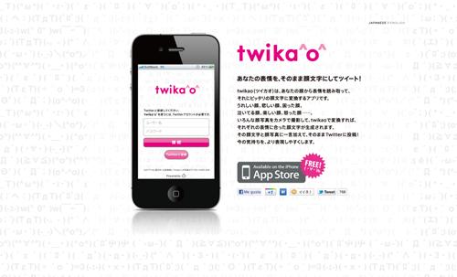 twika^o^ la aplicación que convierte tu rostro en emoticon