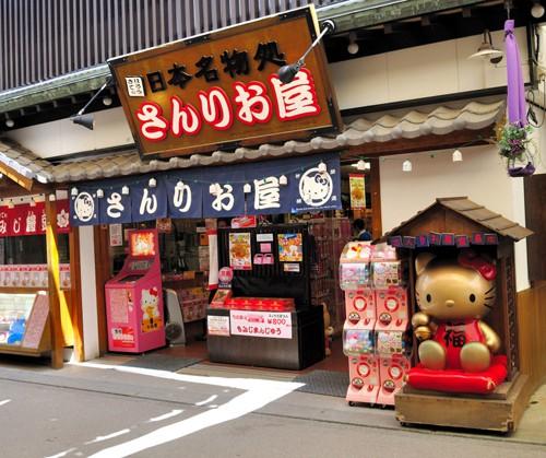 La mejor tienda de Hello Kitty de Japón