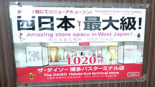 """El """"Todo a 100"""" más grande de Japón"""