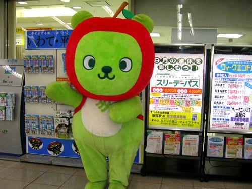 curiosidades japon kawaii ocio sociedad  El Oso Manzana Arakuma