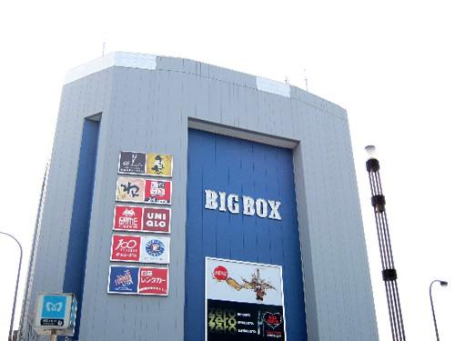 """La """"Gran Caja"""" de Tokyo"""