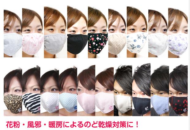 actualidad curiosidades japon sociedad  La creciente moda japonesa de ocultar el rostro bajo mascarillas de diseño