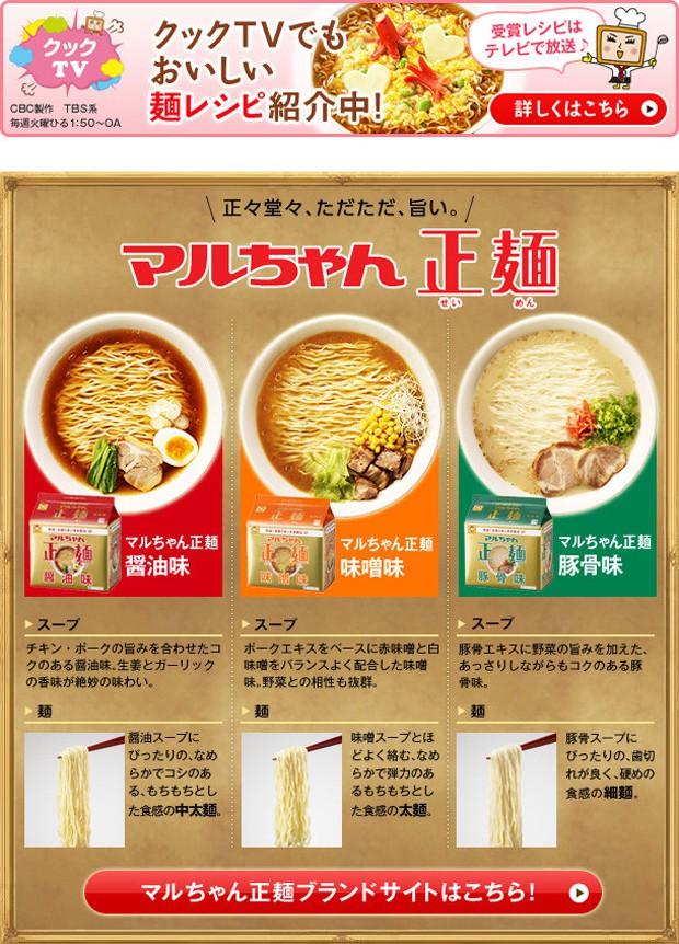 actualidad comida curiosidades japon noticias sociedad  Los 3 productos alimenticios japoneses más populares en la red en 2012