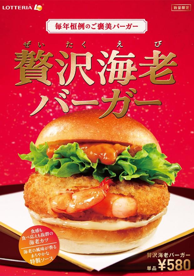 La Hamburguesa de las Navidades en Japón...De Gambas!