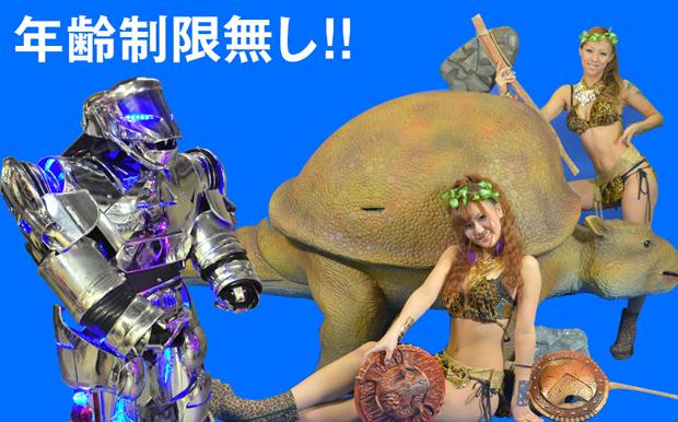 Batallas entre Dinosaurios, Robots e Idols en un Restaurante de Tokyo