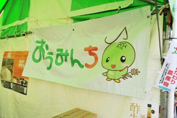 """actualidad comida japon negocios ocio sociedad tokyo tradiciones  El Festival de la comida de todas las regiones de Japón, """"All Japan Food"""" en Shibuya"""