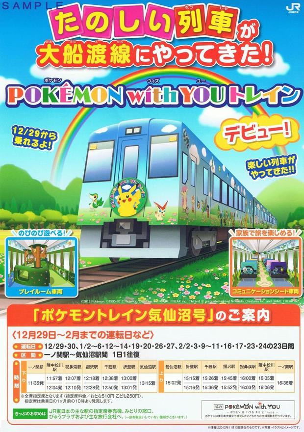 actualidad anime curiosidades japon kawaii noticias ocio sociedad terremoto japon turismo video  El tren turístico de Pokemon