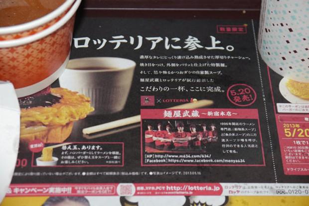 """comida curiosidades japon sociedad  La """"Ramen Burger de """"Lotteria"""" no gusta"""