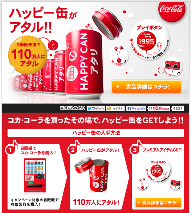 actualidad curiosidades japon negocios refrescos japoneses sociedad tecnologia video  Coca-Cola presenta, la Máquina Expendedora Interactiva de la Felicidad