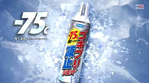 actualidad curiosidades japon negocios sociedad tecnologia tradiciones tv video  Especial lo más leido en la historia de JaponPop.com: El insecticida congela cucarachas!