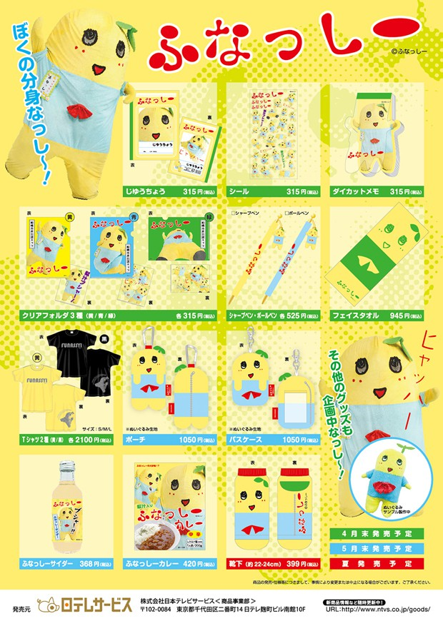 """actualidad curiosidades japon ocio sociedad video  La mascota kawaii más """"fea"""" se gana el corazón de los japoneses"""