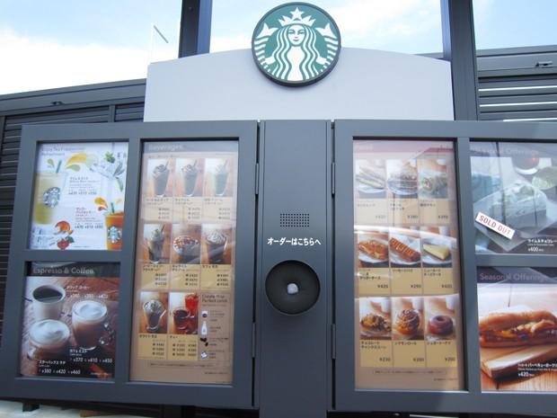 """actualidad comida curiosidades japon negocios ocio sociedad  Los """"Menú-auto"""" de """"Starbucks"""" en Japón"""
