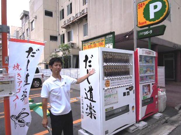 curiosidades japon negocios ocio sociedad  Máquina expendedora de caldo Dashi embotellado