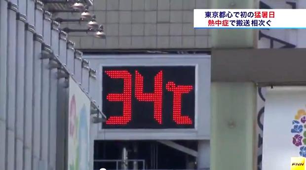 actualidad curiosidades japon noticias sociedad tokyo video  La Ola de Calor que sufre Japón funde hasta la comida de plástico