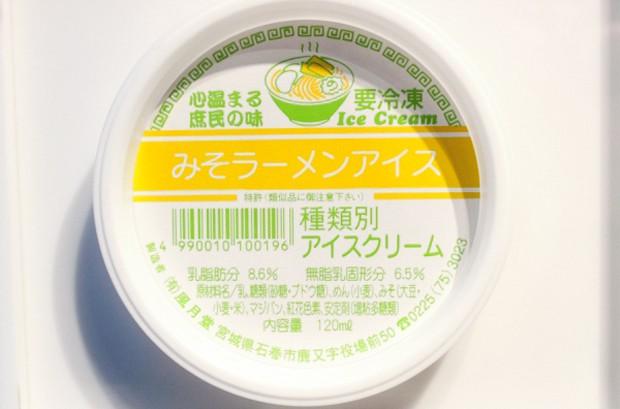 actualidad comida curiosidades japon negocios ocio sociedad  Helado de Ramen de Miso