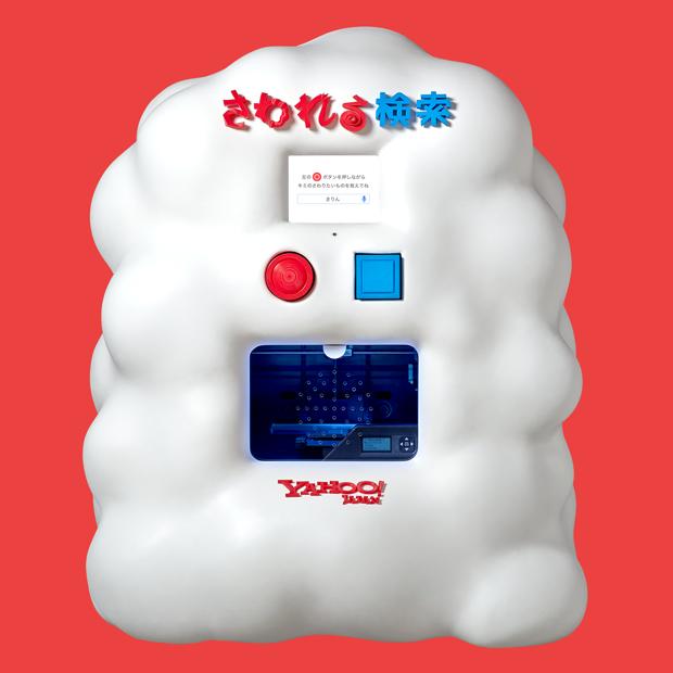 Yahoo Japan presenta su buscador con impresora 3D integrada