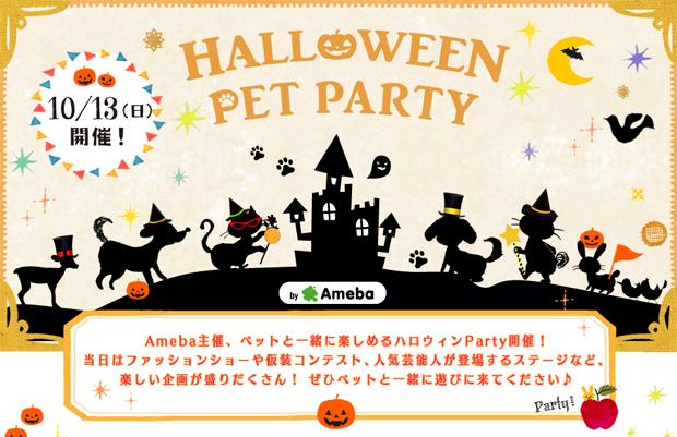 actualidad animales Concursos curiosidades japon kawaii ocio sociedad tokyo tradiciones  Fiesta Hallowen para mascotas en Roppongi Hills