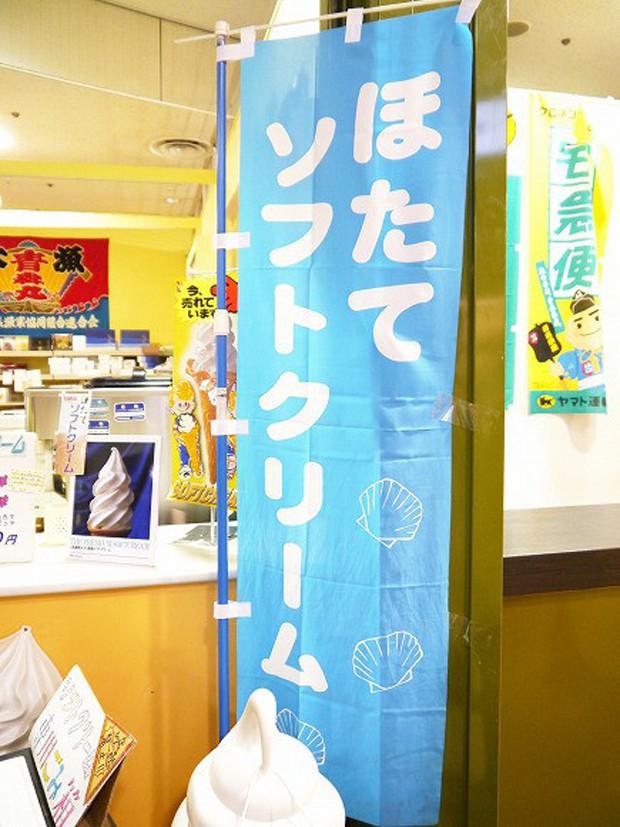 comida japon negocios ocio sociedad  Lo nuevo en Japón: Helado de vieira