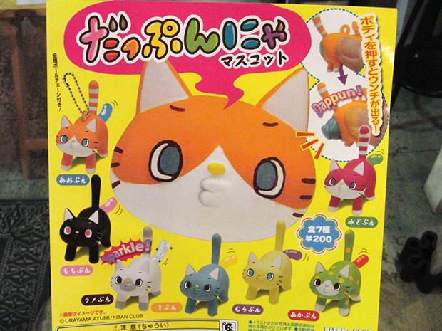 """actualidad anime curiosidades japon kawaii negocios ocio sociedad  Los """"Mininos Cagones"""""""