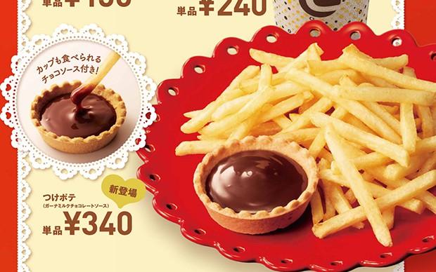 """Lo nuevo de la hamburguesería """"Lotteria"""": Patatas fritas con chocolate"""