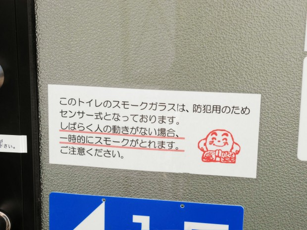 actualidad curiosidades japon sociedad tokyo tv video  El W.C publico que preserva tu intimidad ahumando automáticamente sus cristales