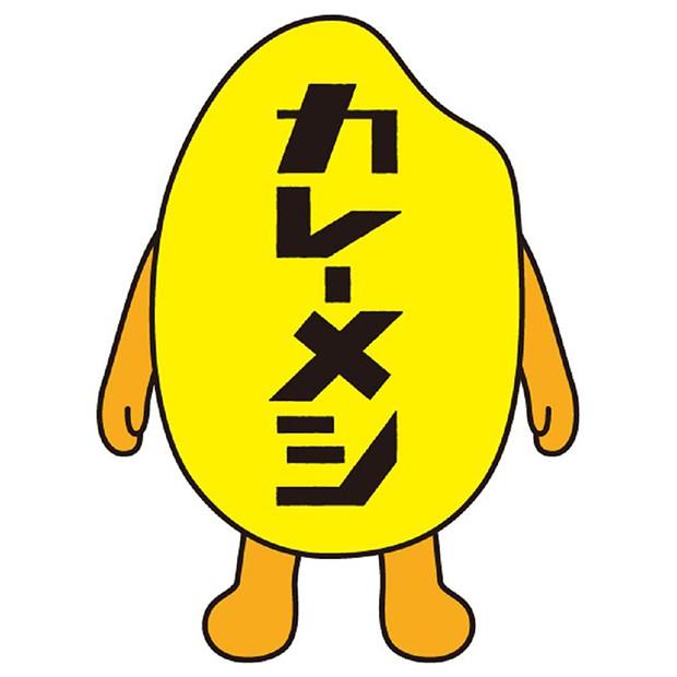 actualidad comida curiosidades japon kawaii negocios ocio sociedad spots tv video  Kare Meshi, la nueva mascota de moda en Japón