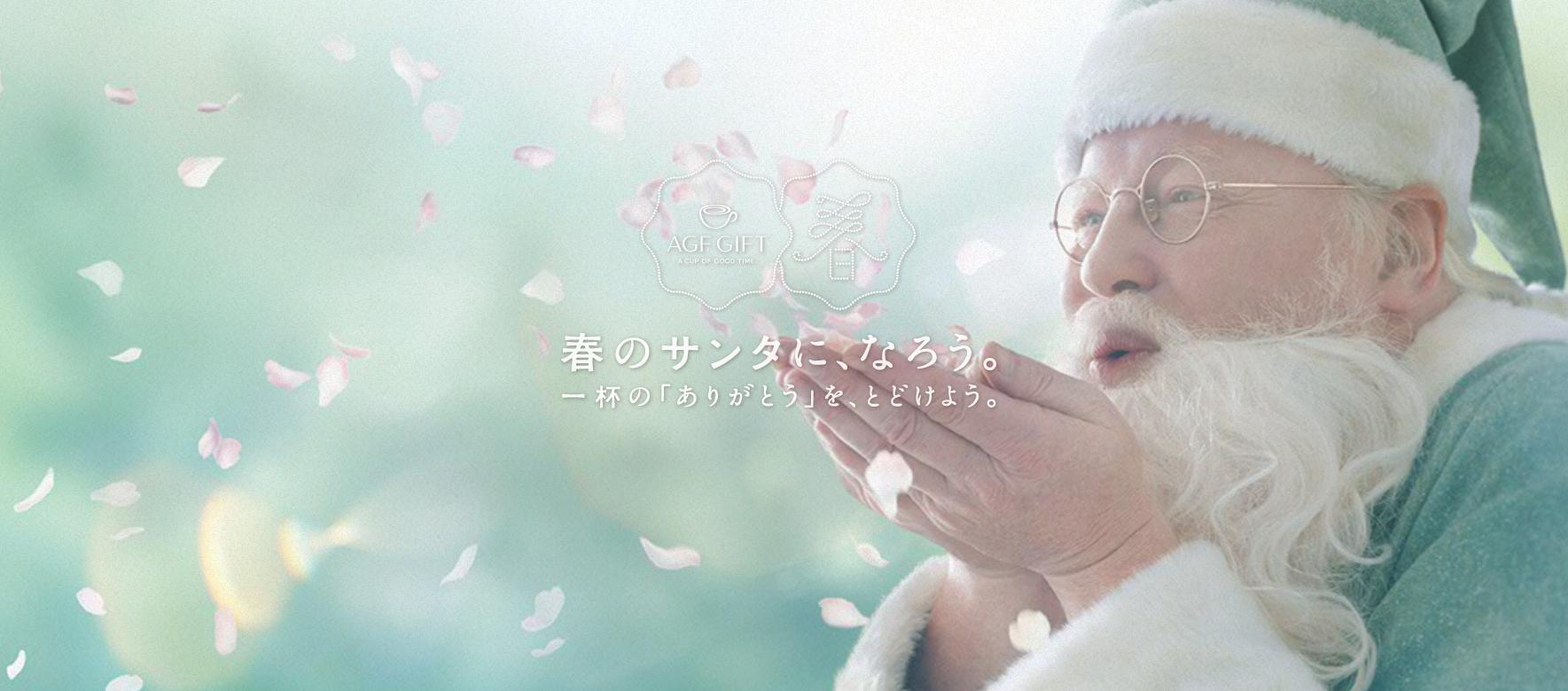 """La navidad llega a Japón en plena primavera con """"Santa Spring"""""""