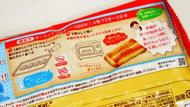 Combini Lovers japonshop video  Combini Lovers Review: Kit Kat de Pudding Especial para Hornear
