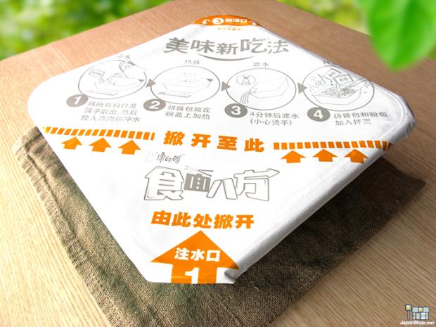Combini Lovers comida japonshop  Combini Lovers Review: Yakisoba Master Wok de Ternera y Salsa Marinada estilo Parrillada