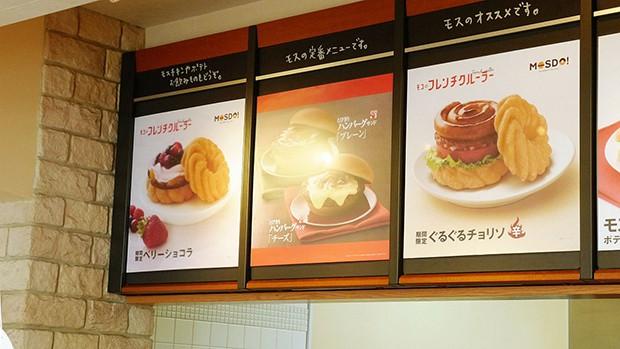 actualidad comida japon sociedad  Lo nuevo de MOS BURGUER: Hamburguesa de Donuts y chorizo picante