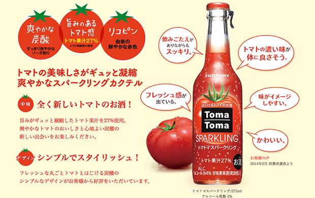 curiosidades japon negocios ocio sociedad  Lo nuevo en Japón! Bebida de tomate con gas y alcohol!!