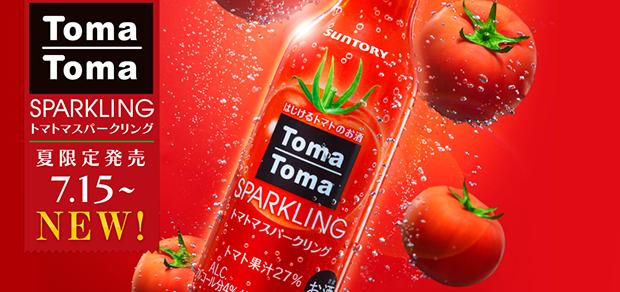 Lo nuevo en Japón! Bebida de tomate con gas y alcohol!!