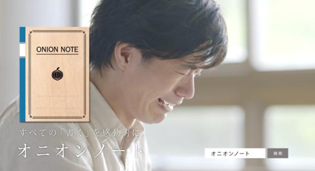 """curiosidades japon ocio sociedad tv video  """"Onion Note"""", el cuaderno que te hace llorar cuando escribes"""