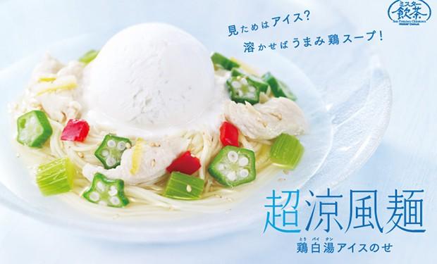 actualidad comida japon negocios ocio sociedad  Los Ramen con helado de Mr. Donuts