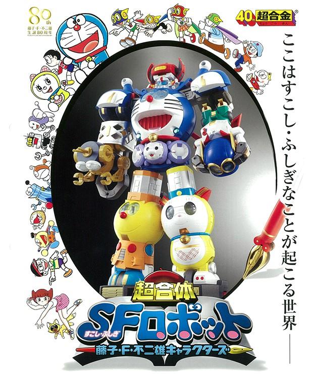 "anime curiosidades japon manga sociedad tecnologia video  El Robot ""Transformers"" de Doraemon"