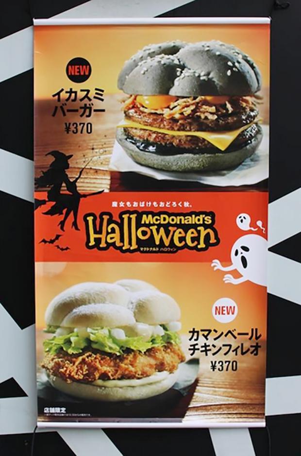 """actualidad comida curiosidades japon ocio sociedad  La """"Misteriosa"""" Burger Halloween de Mc Donalds Japan"""
