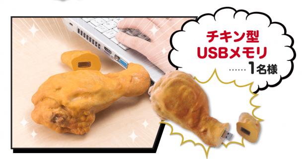 actualidad comida curiosidades japon kawaii noticias ocio sociedad  KFC Japan regala teclados, ratones y pendrives con forma de muslos de pollo!